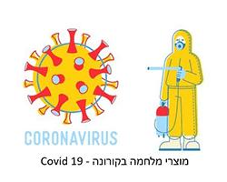 מוצרי מלחמה בקורונה- Covid 19